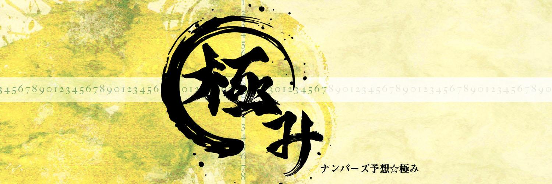 「ナンバーズ予想☆極み」